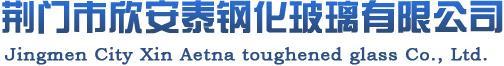 荆门市欣安泰钢化玻璃有限公司