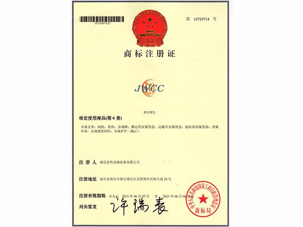 金属支架商家注册证