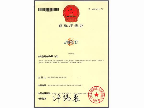 升降机商标注册证