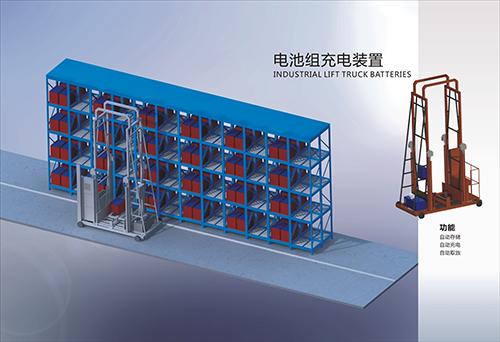 湖北仓储设备厂家-电池组充电装置