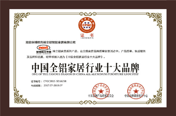 湖北全铝厨具企业获得中国全铝家居行业十大品牌称号