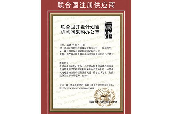 联合国注册供应商