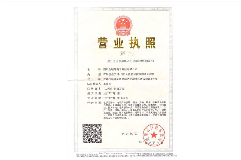 四川金顺等离子科技有限公司营业执照