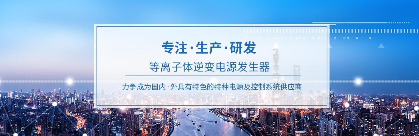 四川金顺等离子科技有限公司