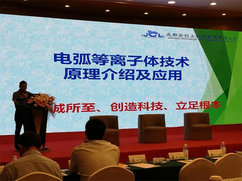 第四届工业危废处置与资源化利用战略合作峰会