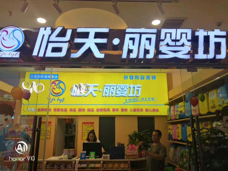 为怡天丽婴房万象国际旗舰店定制的超市货架