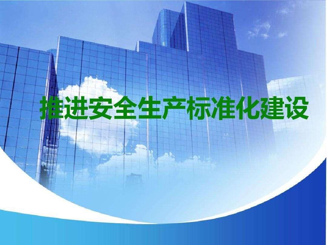 宜昌安全生产标准化辅导及评审