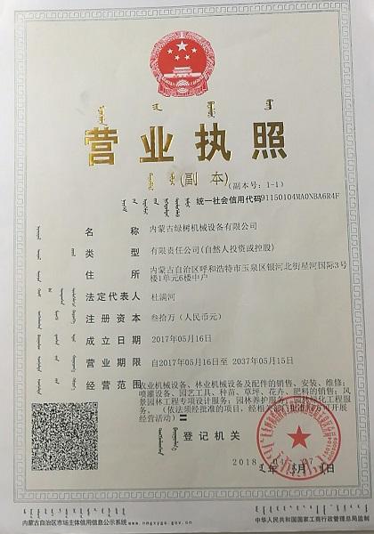 内蒙古bobapp手机客户端下载机械设备有限公司荣誉资质