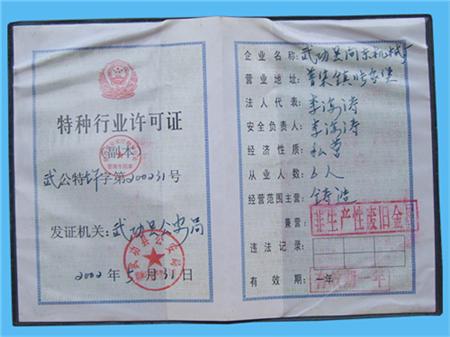 特种行业营业许可证