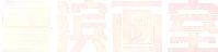 延安市寶塔區魯濱童畫文化藝術培訓中心有限公司