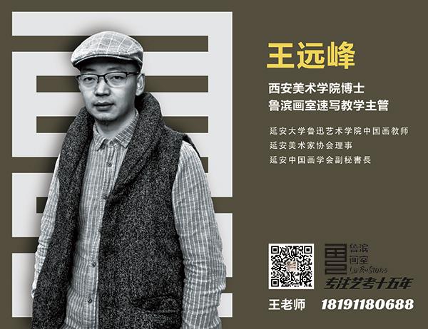 王遠峰老師