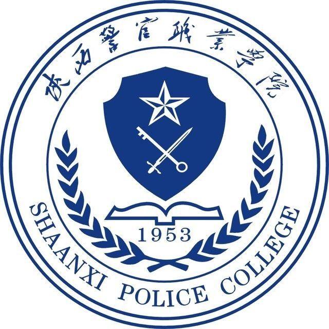 陕西警官职业学院