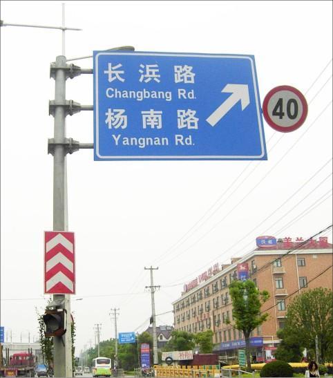 交通标识施工安装