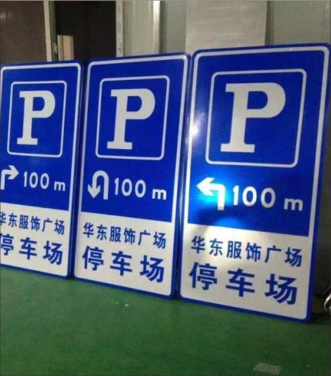 陕西标识标牌厂家