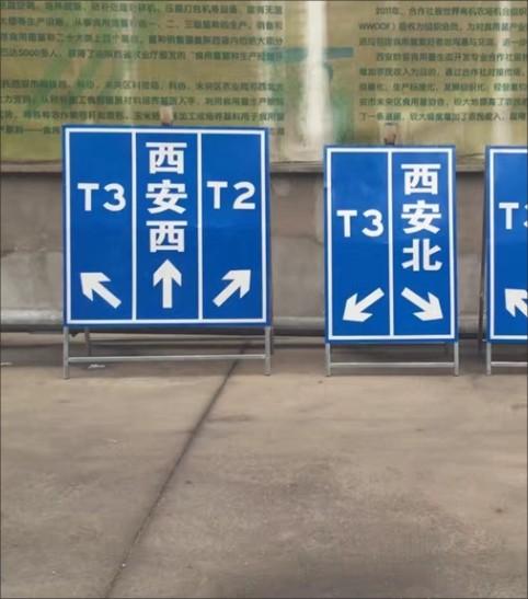 西安交通标识标牌制作