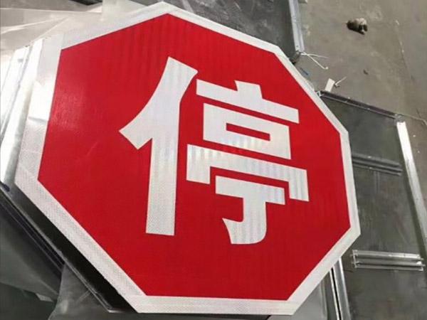 交通安全标识标牌