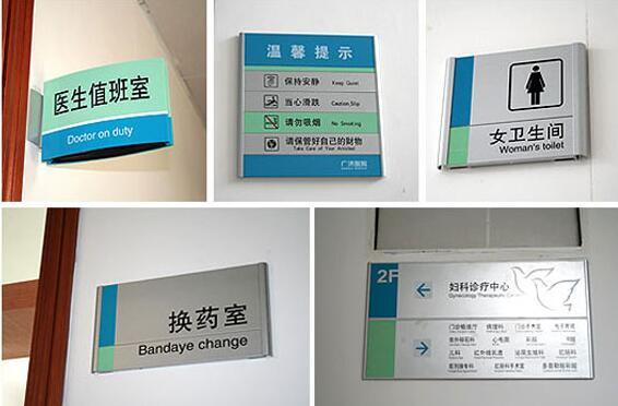 医院的标识导视系统应该怎么设计?跟着中尧标识一起了解一下