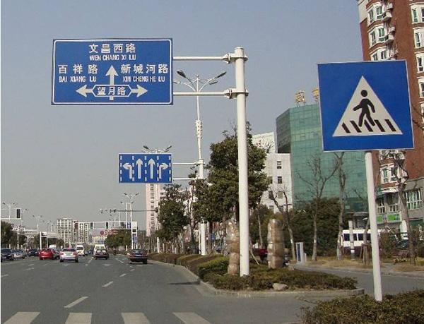 西安道路交通标识