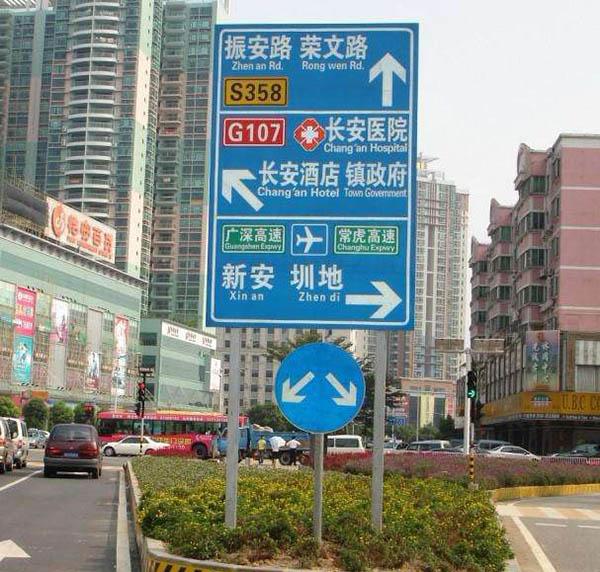 西安交通标识牌厂家