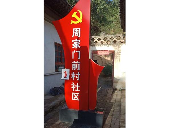西安市政标识标牌制作