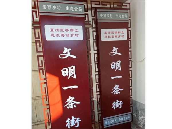 西安乡村市政标识标牌