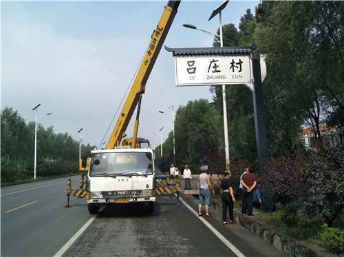 乡村建设村牌制作安装