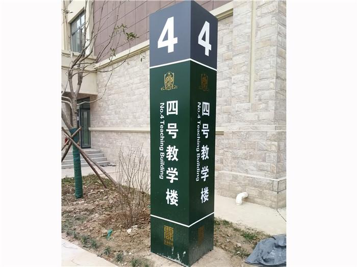 枫叶学校楼栋指示牌