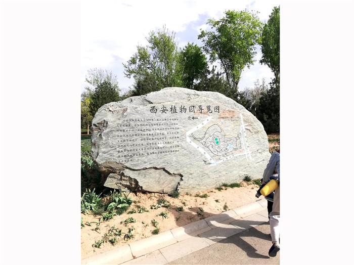 西安植物园标识制作