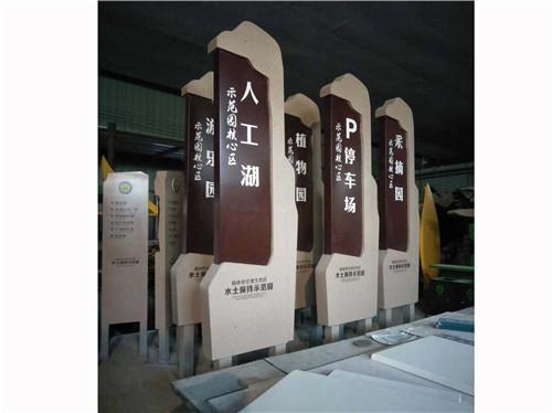 2019年6月榆林人工湖标识设计制作安装