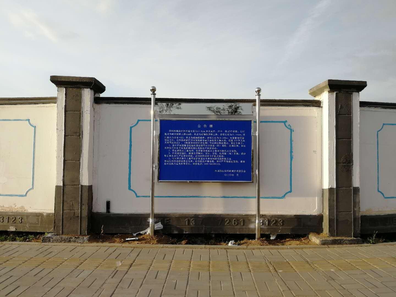 水环境宣传栏