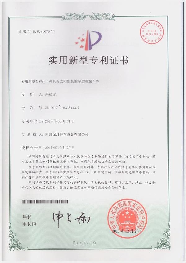 一种具有太阳能板的多层机械车库专利证书