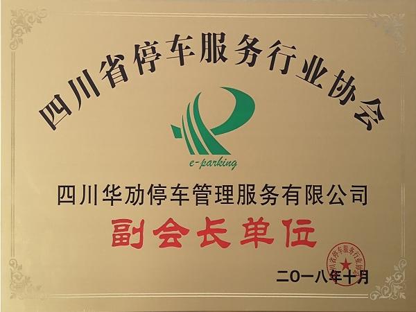 四川省停车服务行业协会