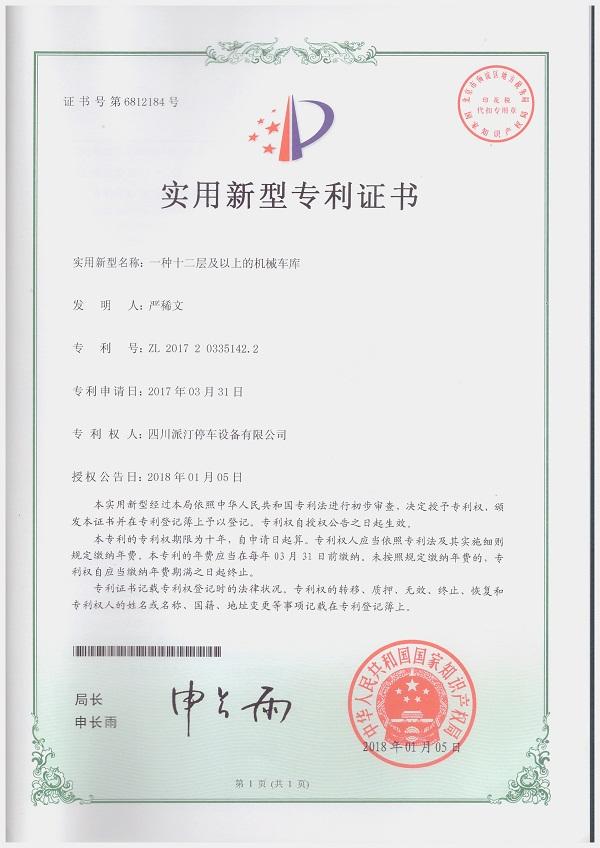 一种十二层及以上的机械车库专利证书