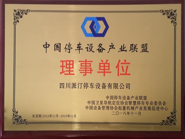 中国停车设备产业联盟理事单位
