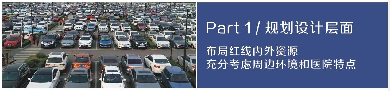 四川停车场运营管理