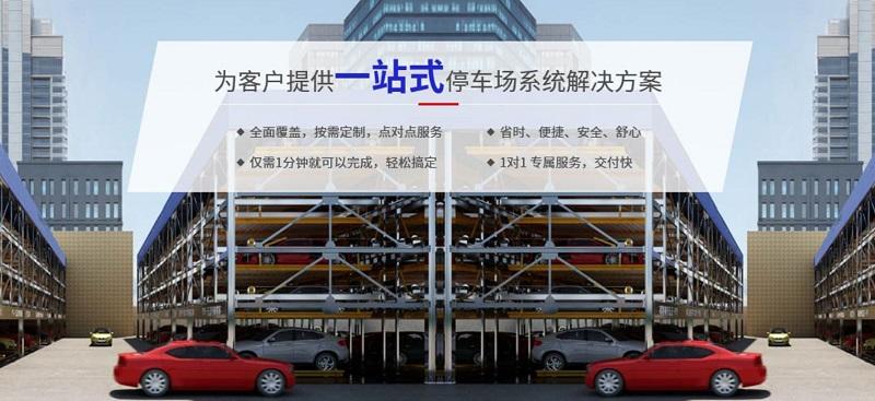 四川派汀停车设备有限公司
