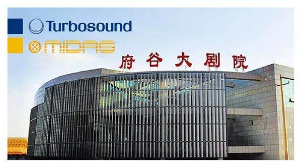 陕西府谷大剧院,Turbosound携手MIDAS为艺术文化的传播倾情奉献