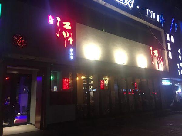 兰州火塘《江湖》音乐酒吧灯光音响系统验收完成!顺利运营!