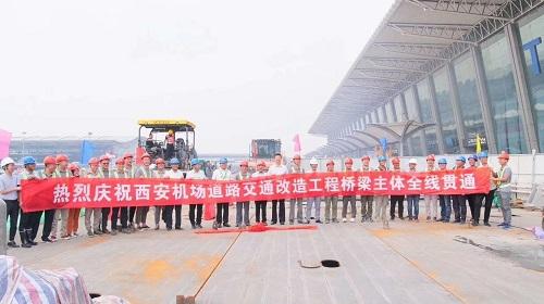 西安机场沥青道路施工案例