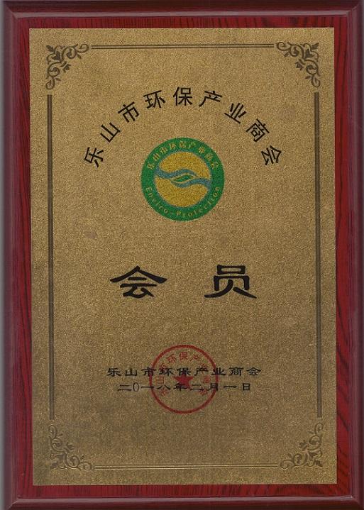 乐山环保商会会员证书