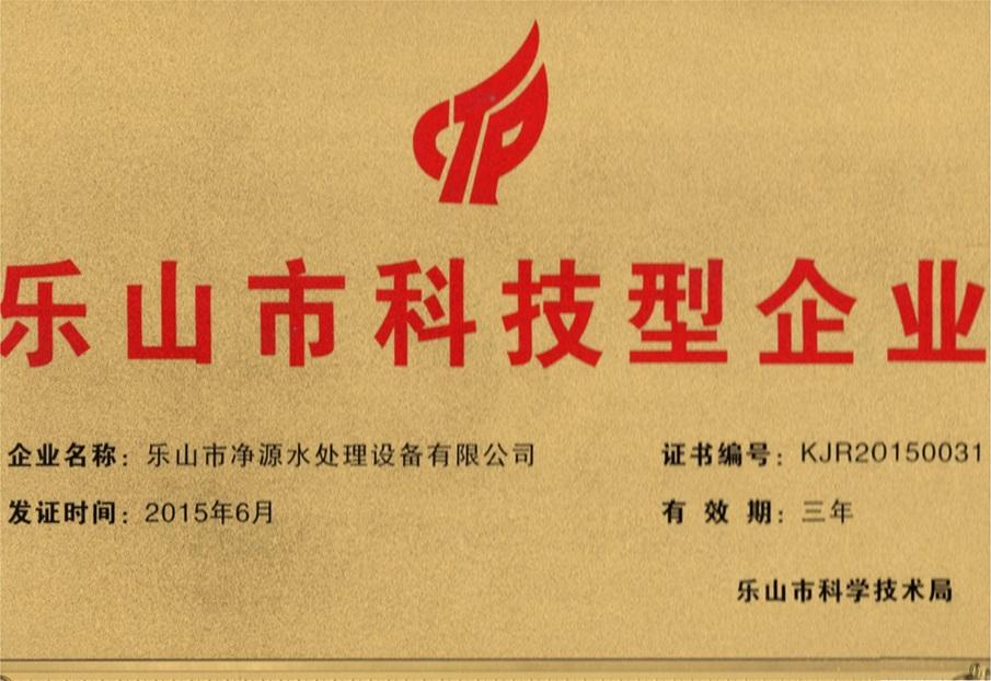 乐山科技型企业