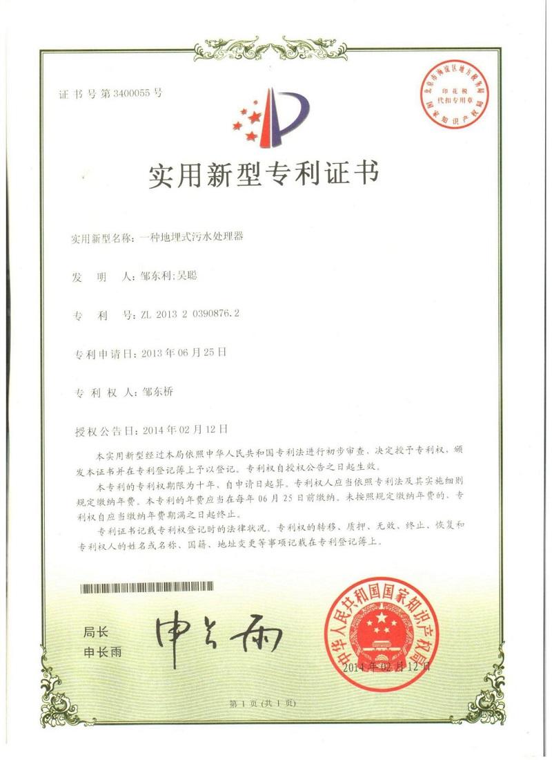 一种地埋式污水处理器专利证书