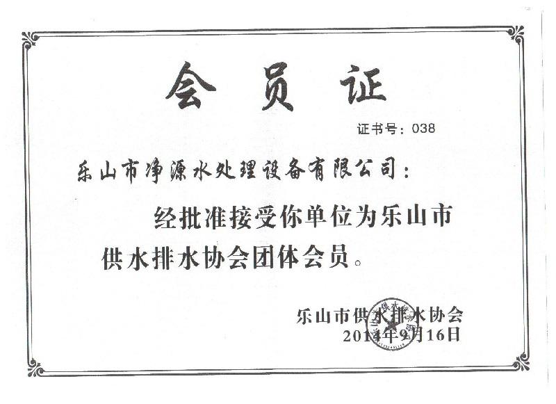 乐山供排水会员证