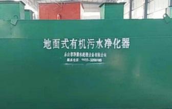 四川污水设备-有机污水净化器