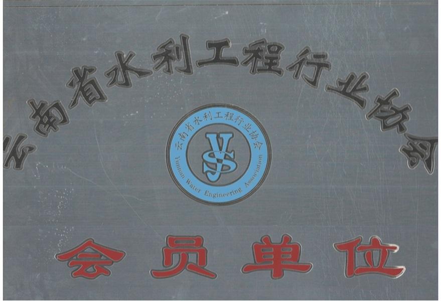 云南省水利工程行业协会会员