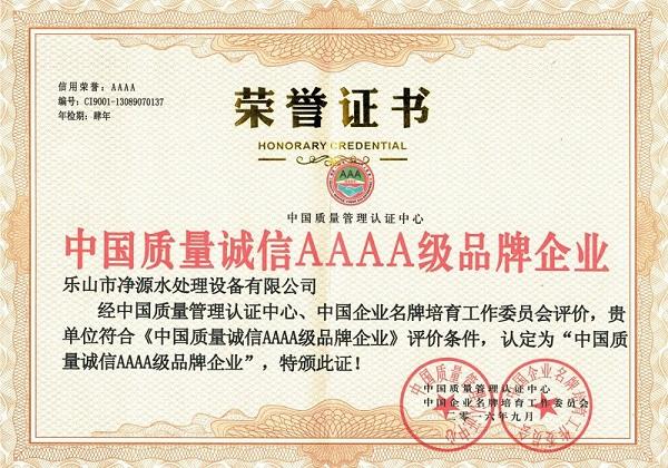 """乐山净源""""中国质量诚信AAAA级""""荣誉证书"""