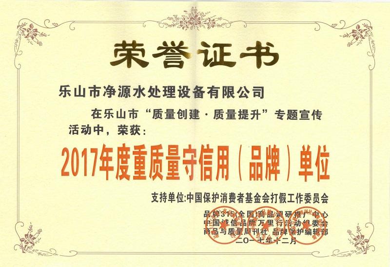 2017年度重质量守信用(品牌)单位