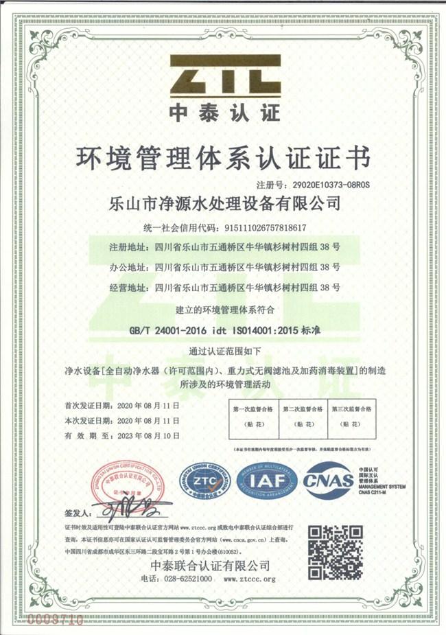 环境管理体系认证证书 中泰认证