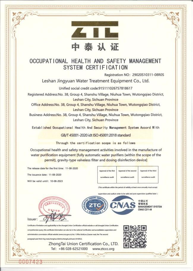 中泰认证合格证书