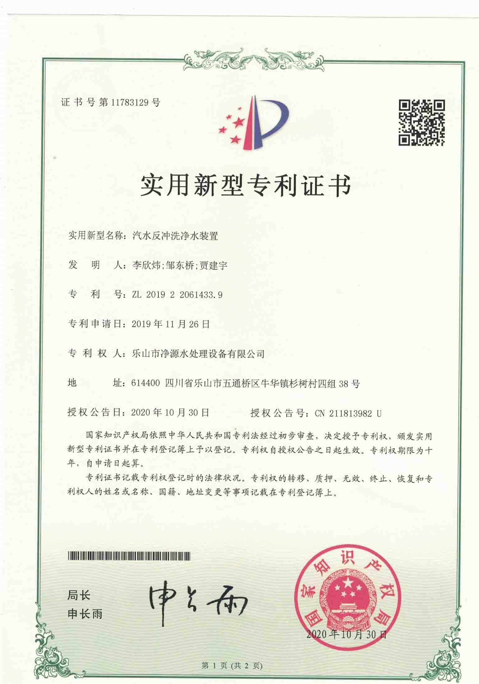汽水反冲刷净水装置实用专利证书
